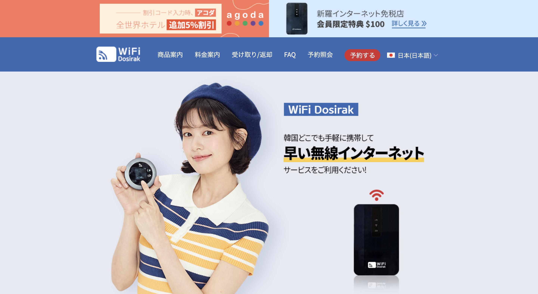 弁当Wi-Fi