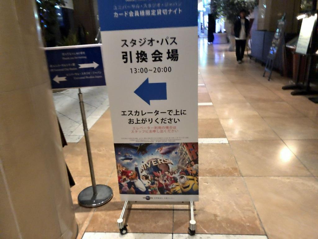 ユニバーサル・スタジオジャパン貸し切りナイトアメックスチケットブース案内